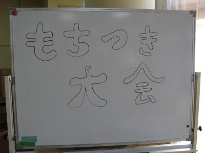h28.mochi1.jpg